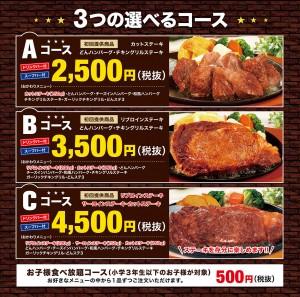 食べ放題_WEB
