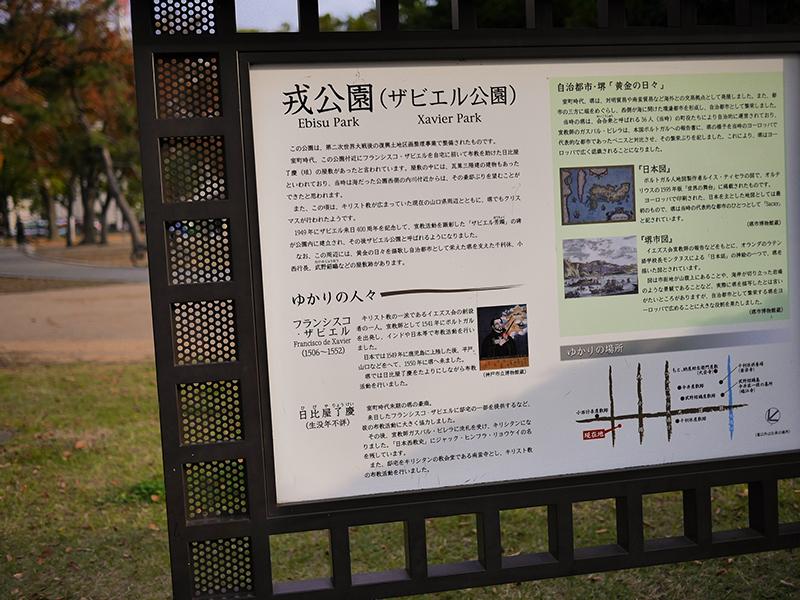 堺・ザビエル公園って、フランシスコと関係あるの? - OSAKA STREET