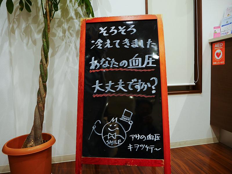 内科 内科 福島 吉野 器 スマイル 循環